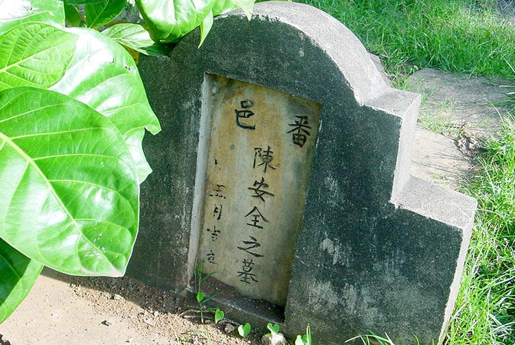 Cimetière chinois, le chemin du repos éternel, Arue